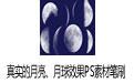 真實的月亮、月球效果PS素材筆刷 abr格式版