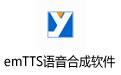 emTTS语音合成软件 v3.0最新版