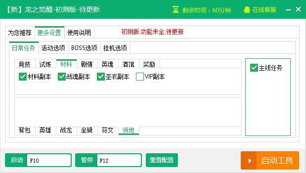 新浪龙之觉醒辅助工具 v2.3.5绿色版