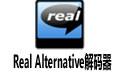 Real Alternative解码器 v2.02官方版