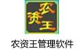 农资王管理软件 v3.14.11.1绿色版