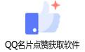 QQ名片点赞获取软件 1.0最新版