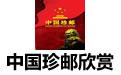 中国珍邮欣赏 (珍藏邮票了解工具)