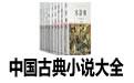 中国古典小说大全 合集