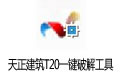 天正建筑T20一键破解工具 v4.1免费版