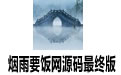 煙雨要飯網源碼最終版 v1.5