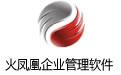 火凤凰企业管理软件 v5.12.0701官方版