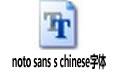noto sans s chinese字體 免費版