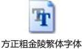 方正粗金陵繁体字体 ttf免费版