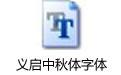 义启中秋体字体 ttf免费版