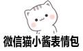 微信猫小酱表情包 v1.0 安卓版
