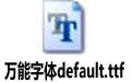 萬能字體default.ttf 提取版