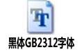 黑體GB2312字體 免費版