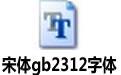 宋体gb2312字体 win7版
