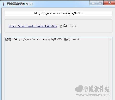 百度网盘钥匙 V1.1最新版