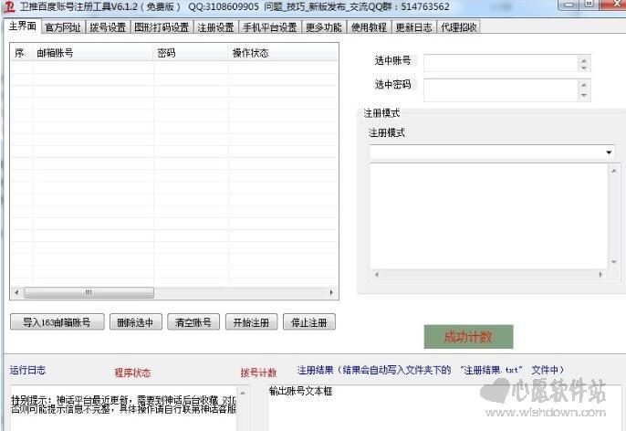 卫推百度账号注册工具V6.1.2免费中文版_wishdown.com