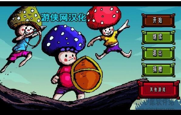 蘑菇三兄弟游侠汉化补丁 V1.0最新版