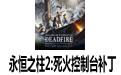 永恒之柱2:死火控制台补丁 最新版