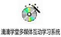 滴滴学堂多媒体互动学习系统 正式版