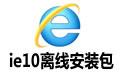 ie10离线安装包 v10.0 免费版_64位/32位