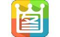 2345看图王 v9.1 官方版