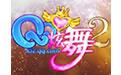 QQ炫舞2官网下载器 v2.0.3.3 官方版