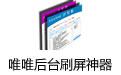 唯唯後台刷屏神器(游戲/QQ/論壇) v1.5 PC版