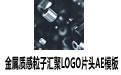 金属质感粒子汇聚LOGO片头AE模板(Metalic Particles Logo) 免费版