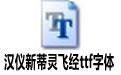 汉仪新蒂灵飞经ttf字体