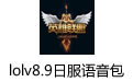 lolv8.9日服语音包 8.9绿色版