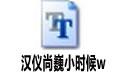 汉仪尚巍小时候 【怀旧毛笔字体】ttf免费版
