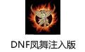 DNF凤舞注入版(支持所有系统) 0507A免费版