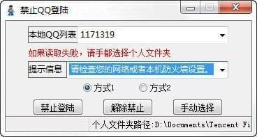 禁止QQ登陆器 v6.32 绿色版
