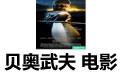 貝奧武夫 電影 1080p高清中字
