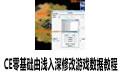 CE零基础由浅入深修改游戏数据教程 完整版