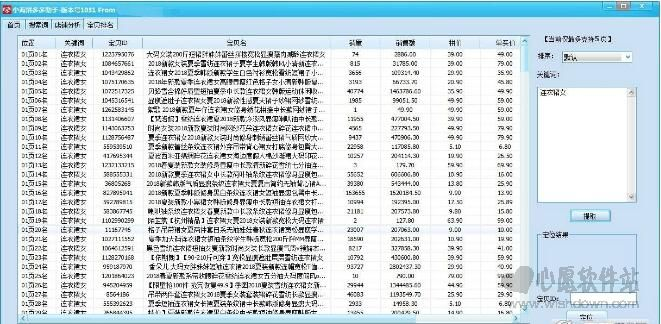 小海拼多多助手(分析神器) 1031最新版