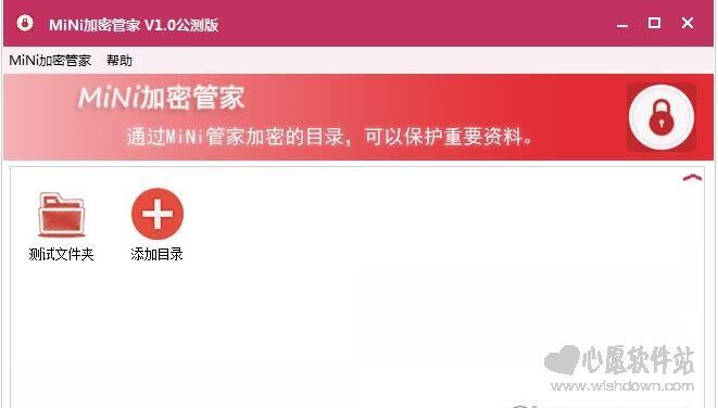 MiNi加密管家V1.1公测版_wishdown.com