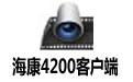 海康4200客户端 V2.7.0.6 官方版