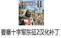要塞十字军东征2汉化补丁 v2.5绿色版