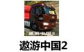 遨游中国2 简体中文硬盘版