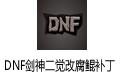 DNF剑神二觉改腐鲲补丁 绿色版