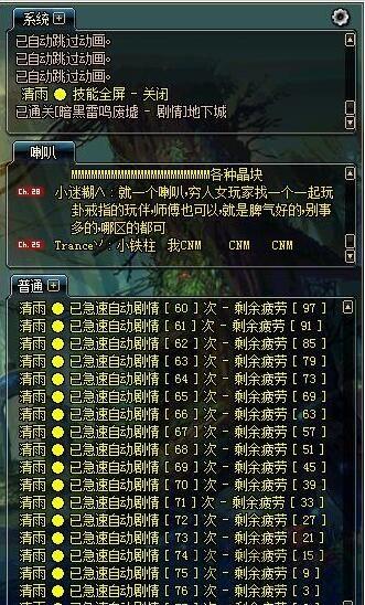 DNF内部清雨辅助 05-11A版