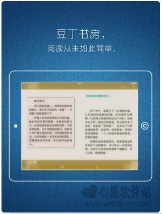 豆丁书房HD iPad版 V3.8.2 官方版