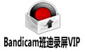 Bandicam班迪录屏VIP v4.13.1400无试用限制版