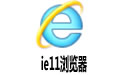 ie11浏览器 for Windows Server 2008 R2 SP1 64位官方版