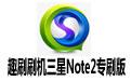 趣刷刷机三星Note2专刷版 v1.0.0.0 官方版