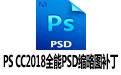 PS CC2018全能PSD缩略图补丁 完整版