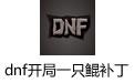 dnf开局一只鲲补丁 2018最新版