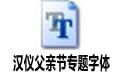 漢儀父親節專題字體 官方版