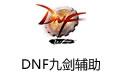 DNF九���o助